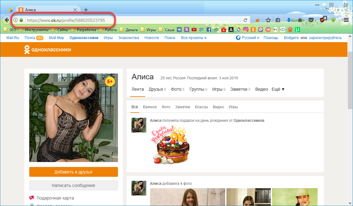 знакомания.ру моя страница